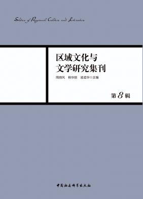 区域文化与文学研究集刊