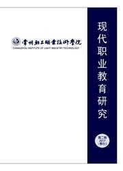 现代职业教育研究论文