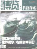 科海故事博览