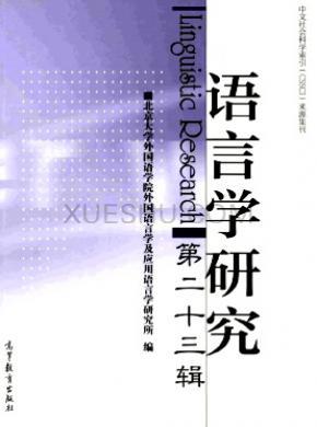 语言学研究杂志