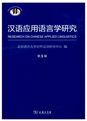 汉语应用语言学研究