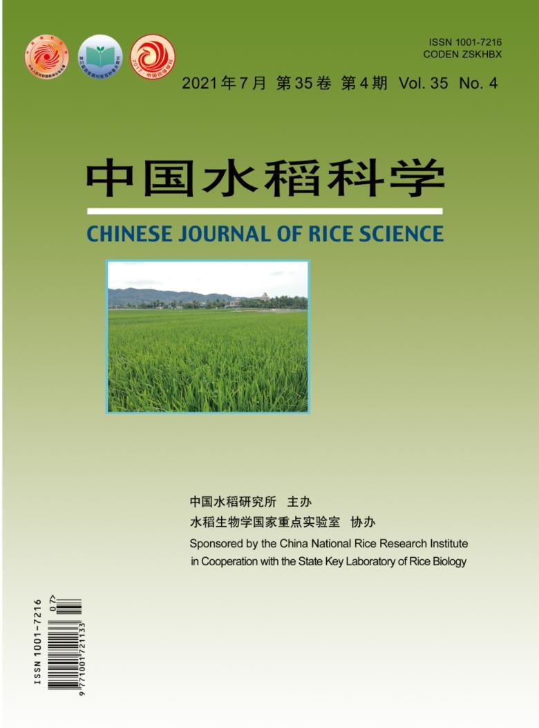 中国水稻科学杂志社