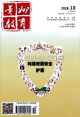 贵州教育论文
