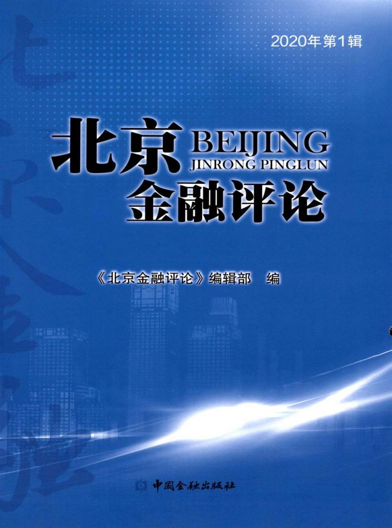 北京金融评论
