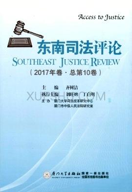 东南司法评论