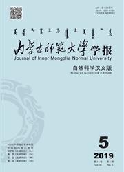 内蒙古师范大学学报