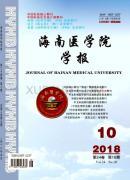 海南医学院学报