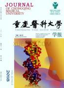 重庆医科大学学报