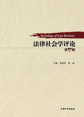 法律社会学评论