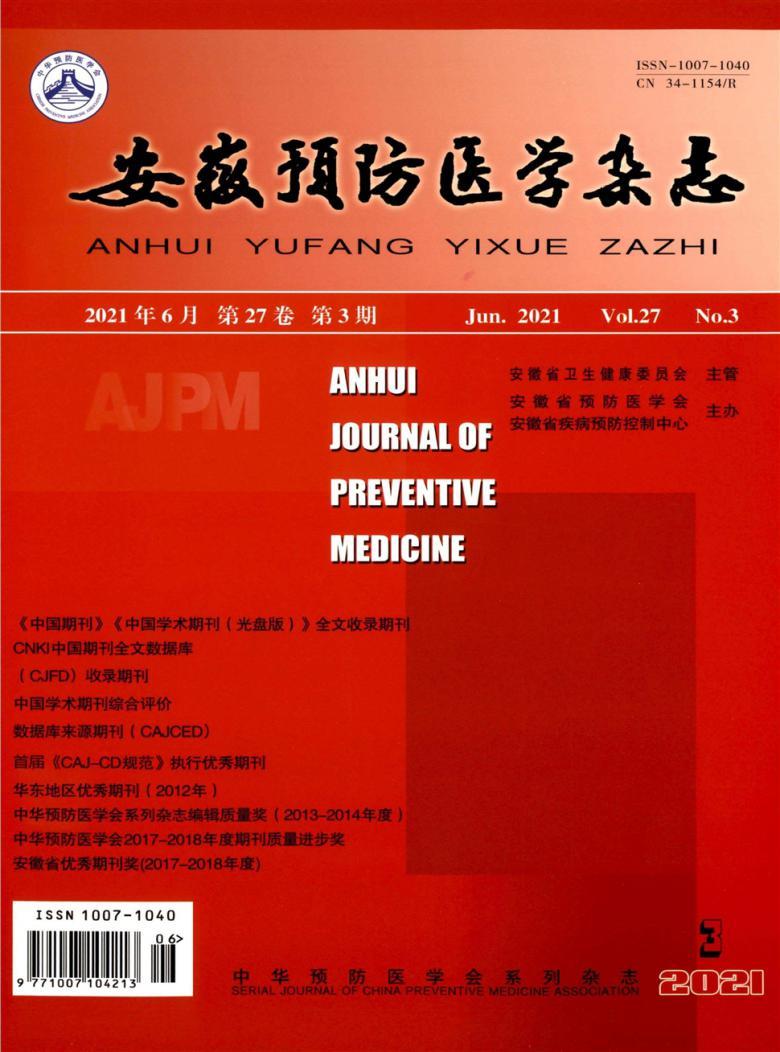 安徽预防医学
