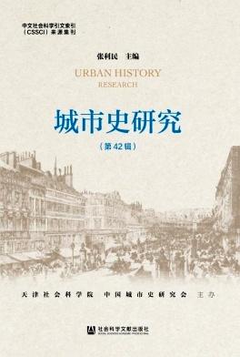城市史研究
