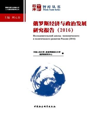 俄罗斯经济与政治发展研究报告