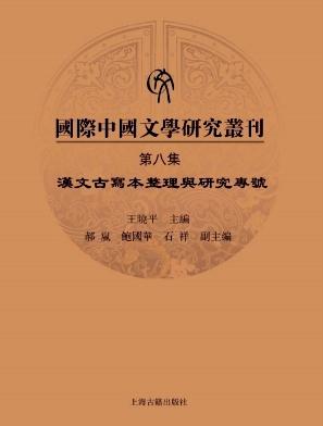 国际中国文学研究丛刊