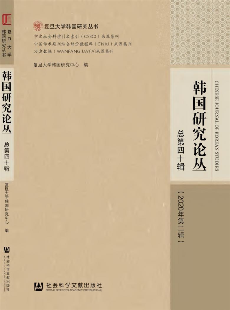 韩国研究论丛