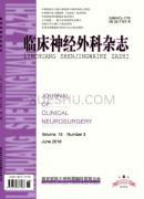 临床神经外科
