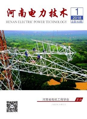 河南电力技术