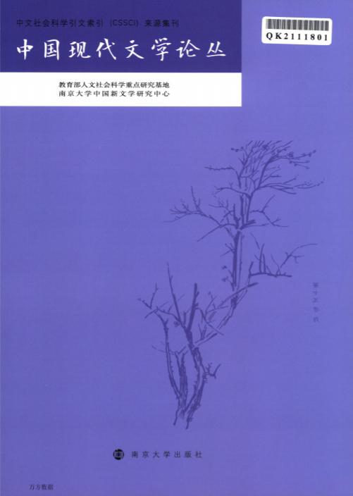 现代中国文学论丛