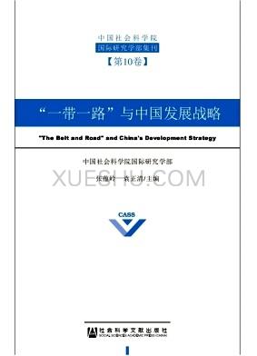 中国社会科学院国际研究学部集刊