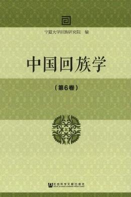 中国回族学