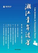 湘江青年法学