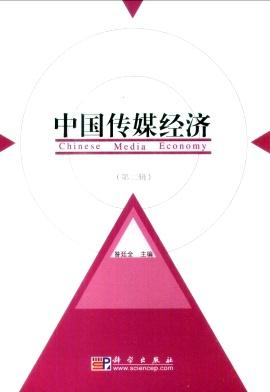 中国传媒经济