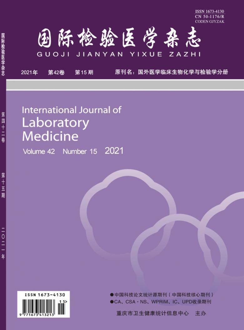 国际检验医学