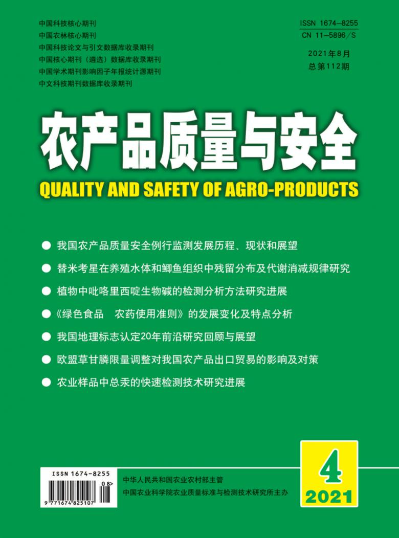 农产品质量与安全论文