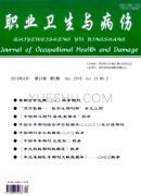 职业卫生与病伤