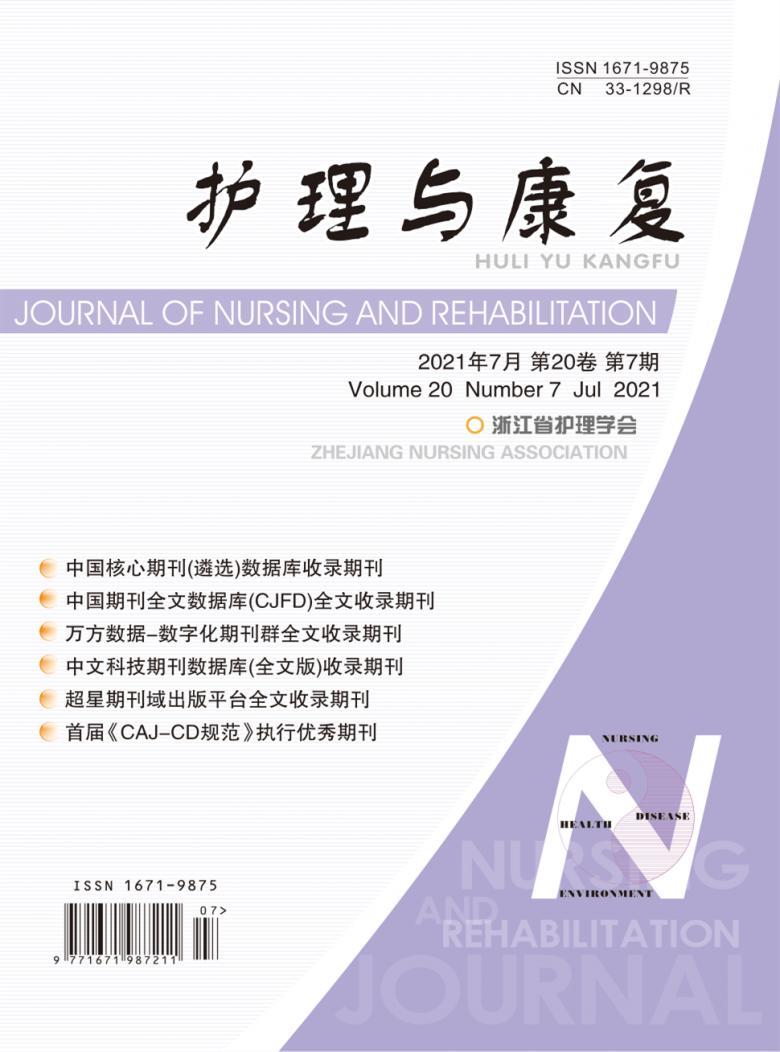 护理与康复杂志社