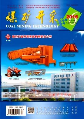 煤矿开采论文