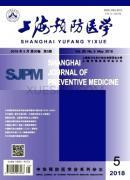 上海预防医学