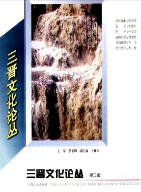 三晋文化研究论丛