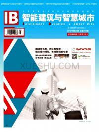 智能建筑与智慧城市期刊