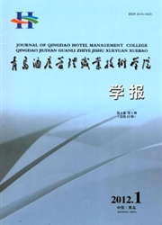 青岛酒店管理职业技术学院学报