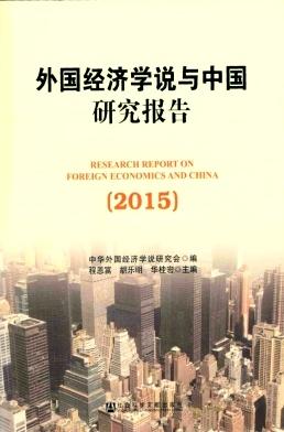 外国经济学说与中国研究报告