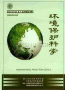 环境保护科学