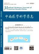 中南医学科学
