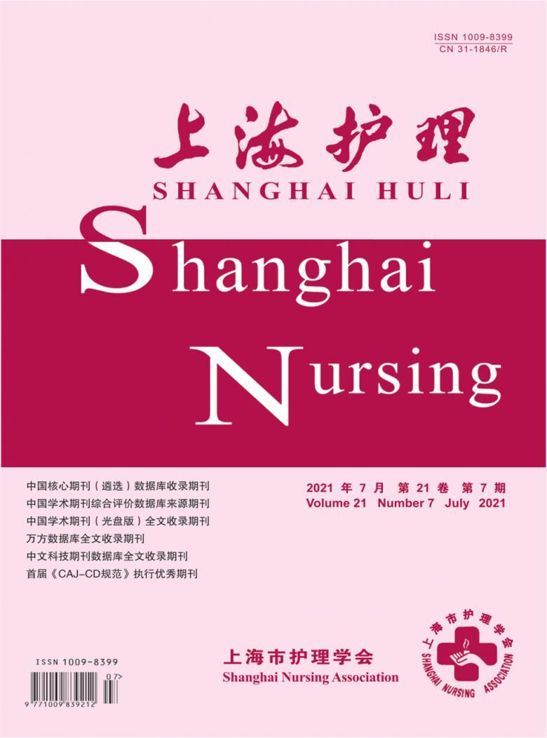 上海护理杂志社