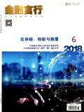 杭州金融研修学院学报