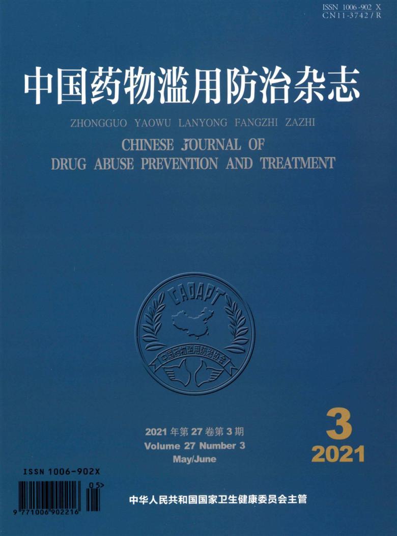 中国药物滥用防治