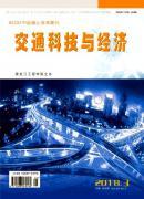 交通科技与经济