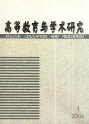 高等教育与学术研究