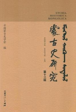 蒙古史研究