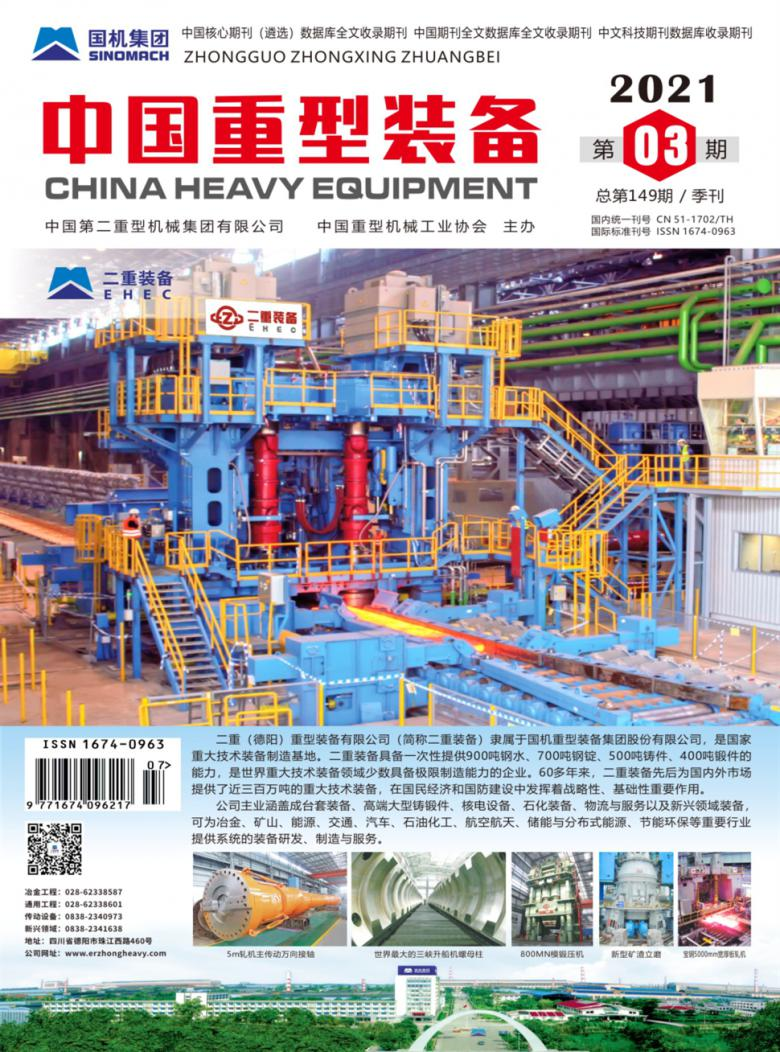 中国重型装备