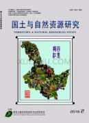 国土与自然资源研究
