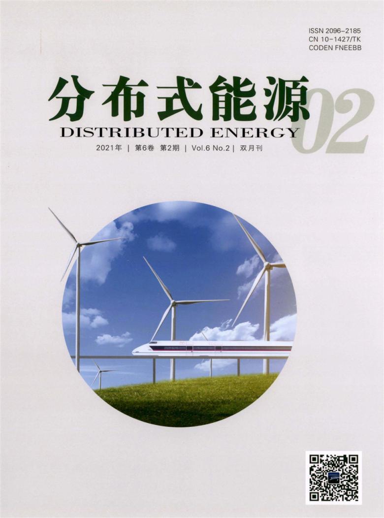 分布式能源