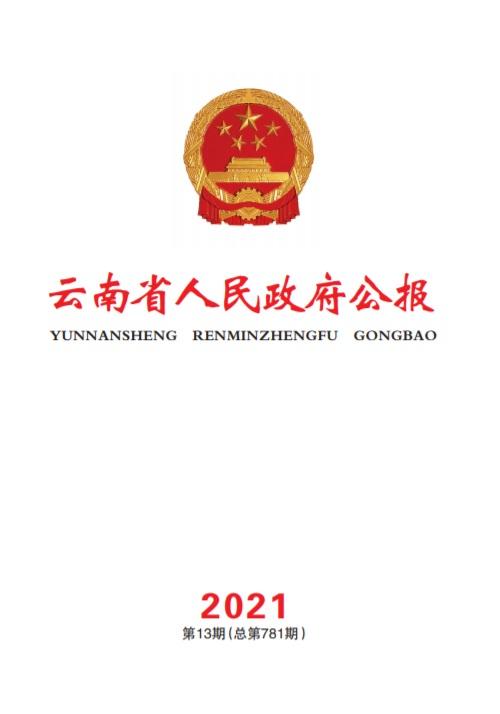 云南省人民政府公报