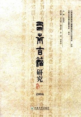 西南古籍研究