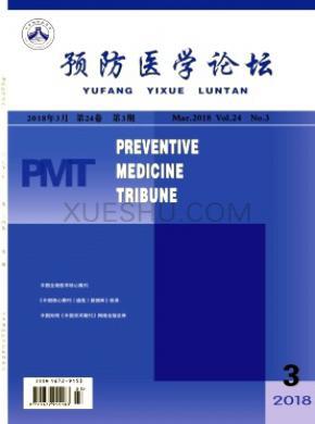预防医学论坛杂志