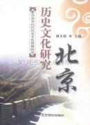 北京历史文化研究